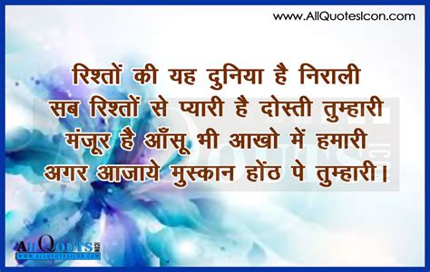 images of love and friendship quotes in hindi 100 best english quotes in hindi best hindi shayari