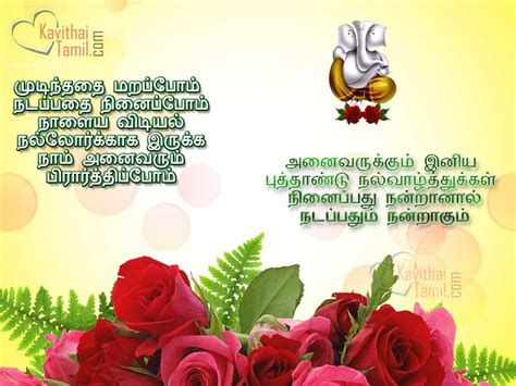 tamil new year poems 28 images tamil new year wishes