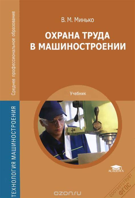 охрана труда и производственная безопасность книга