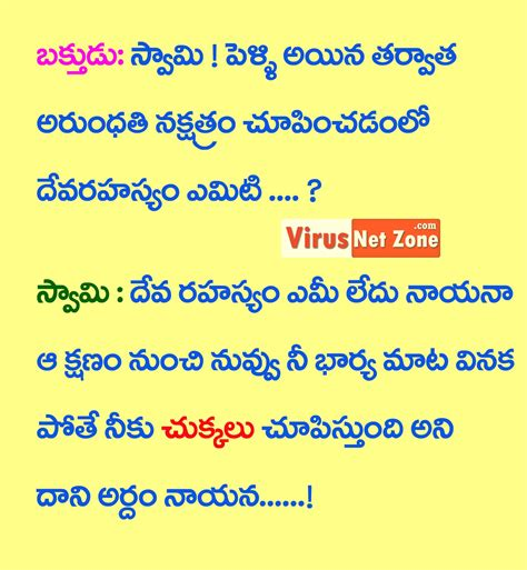 telugu jokes photos telugu funny jokes images telugu latest jokes images