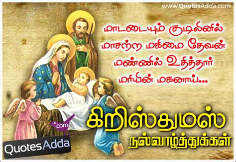 Kaos Best Wishes 2 Bv tamil merry story and information with greetings wishes 2623 quotesadda telugu