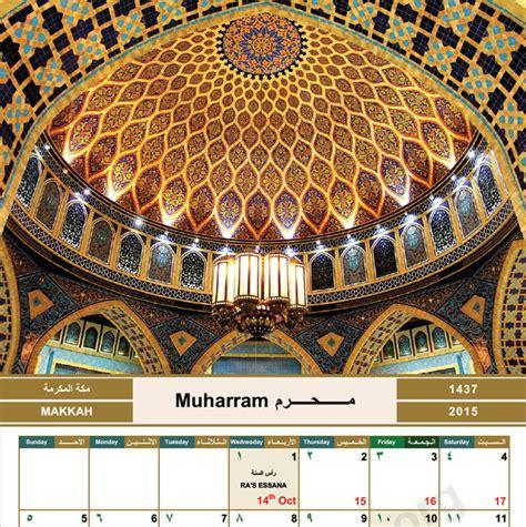 Calendrier Islamique 2016 Calendrier Islamique 2016 Calendrier Hijri 1437