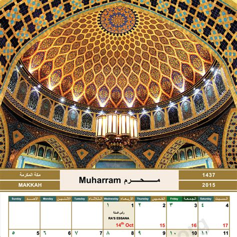Calendrier 2018 Islamique Islamic Calendar 2016 Hijri Calendar 1437 For Free