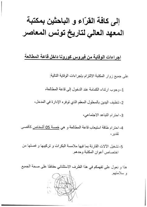 المعهد العالي لتاريخ تونس المعاصر | Facebook