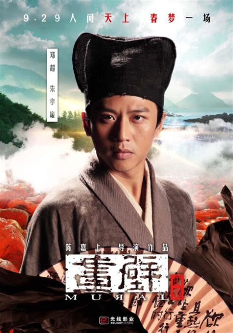 film cina mural photos from mural 2011 movie poster 17 chinese movie