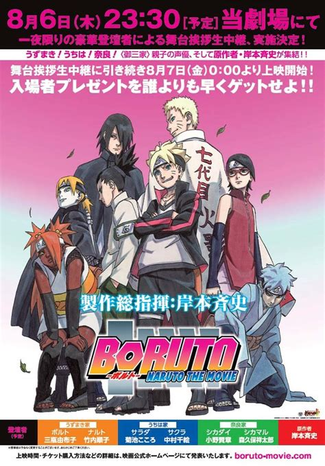 boruto upcoming movie preview boruto naruto the movie manga are you a true
