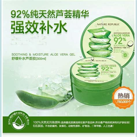 Harga Nature Republic Skin Care nature republic aloe vera 92 soothing gel 300 ml daftar