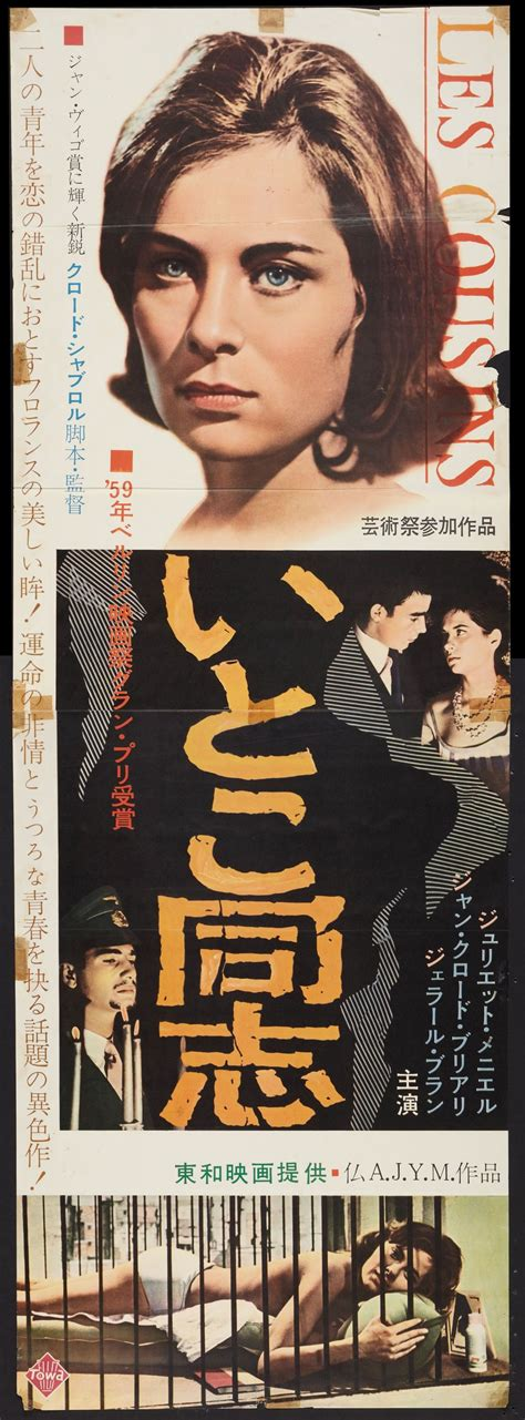 les cousins claude chabrol streaming les cousins claude chabrol 1959 japanese 2 panel design