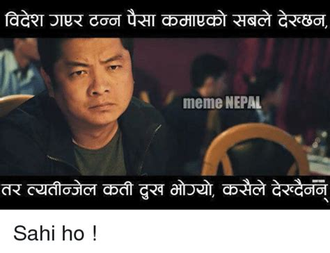 Meme Ho - meme nepal sahi ho meme on sizzle