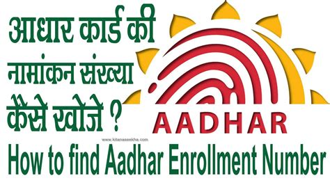 Aadhar Search By Name And Address Find Aadhar Enrolment Date And Time