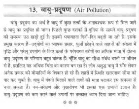 Types Of Environmental Pollution Essays by Paragraph On The Air Pollution In