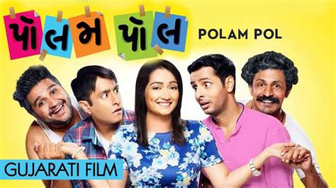 film 2017 gujarati polam pol full movie superhit urban gujarati comedy full