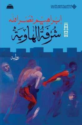 ibrahim nasr شرفة الهاوية للكاتب إبراهيم نصر الله المرسال