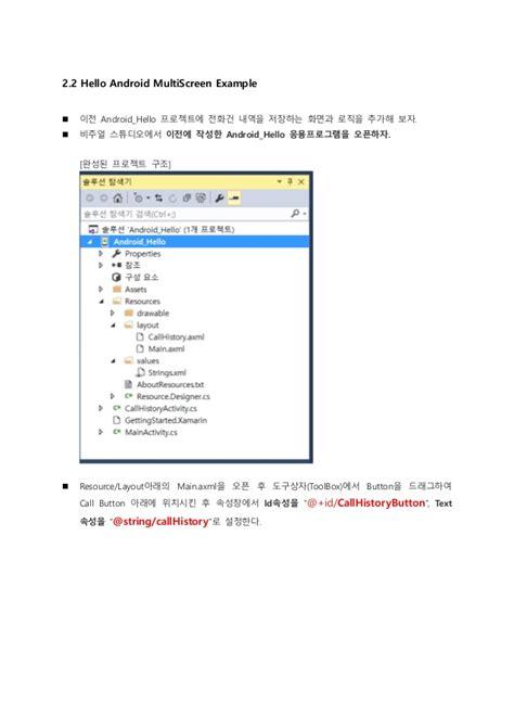 xamarin android resource layout simplelistitem1 xamarin android 자마린 안드로이드 helloworld2 크로스플랫폼 자마린교육 자마린을