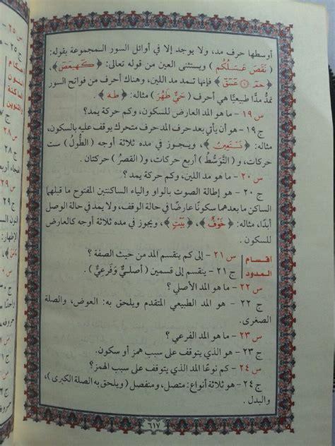 Al Quran Al Fattah A6 al qur an mushaf rasm utsmani resleting ukuran a6