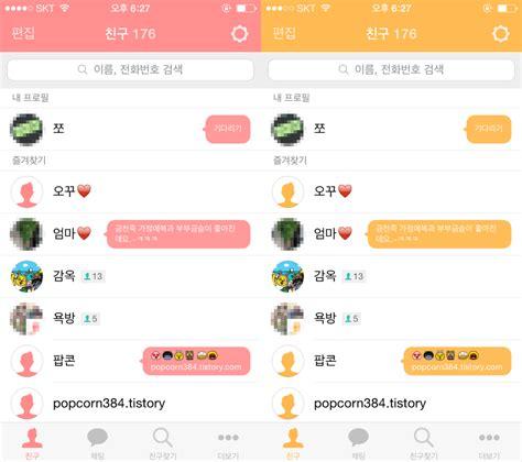 kakaotalk theme maker iphone 카톡테마에 대한 이미지 검색결과 김선미자료 pinterest