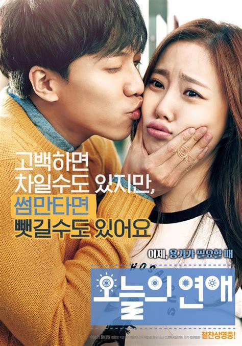 love forecast 2015 a korean movie review korean movie 201501290812772921 54c96e153ac30 jpg