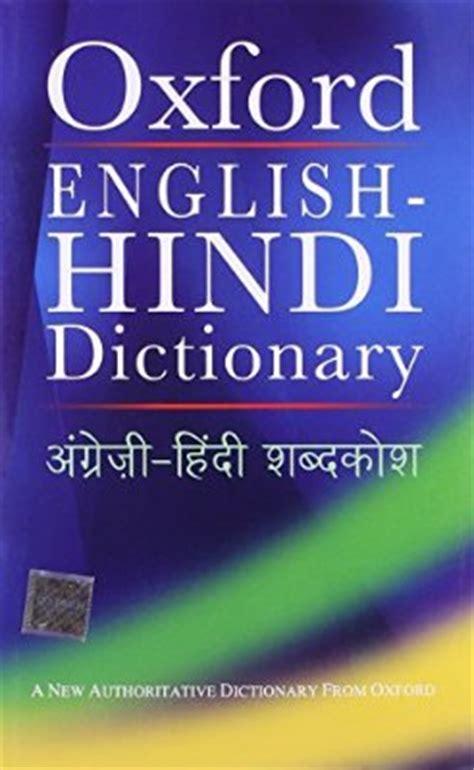 full version english to hindi dictionary free download english to hindi dictionary review english to hindi