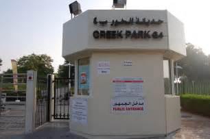 World Dubai Entrance Fee Dinodxbdino Creek Park Dubai United Arab Emirates