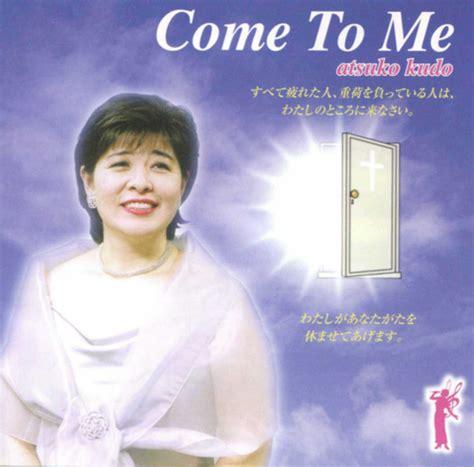 house you came to me homepage of atsuko kudo atsuko kudo ministries