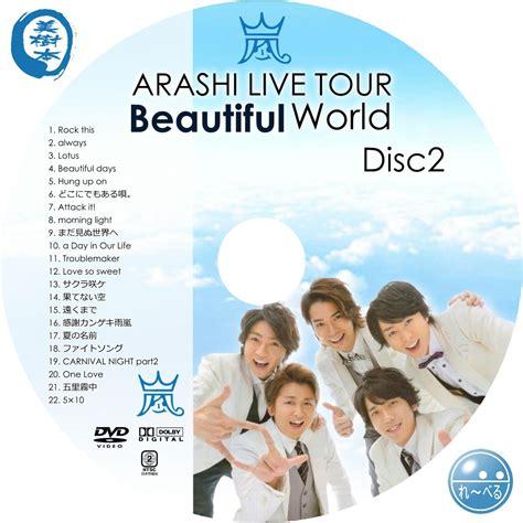 beautify worldwide 自己れ べる 嵐 arashi live tour beautiful world