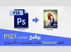 برنامج PSD Codec لعرض مصغرات صور الفوتوشوب والفيكتور ... Nero Platinum 2019