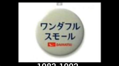 daihatsu logo history 1983 present