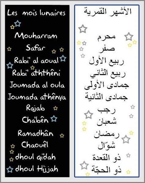 Calendrier Mois Arabe Les Mois Arabes 2015