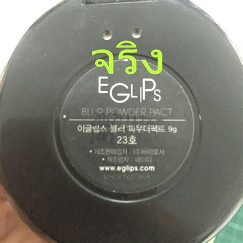Eglips Blur Powder Pact 9g eglips blur powder pact 21 ผ วขาว 9g beauticool