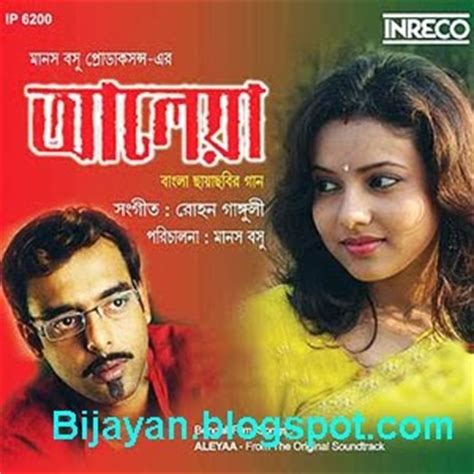 by bangla mp3 song download bdalbumcom ganer vela free download bangla mp3 songs aleya 2010