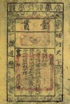 quot bank notes quot or flying money used in tang dynasty