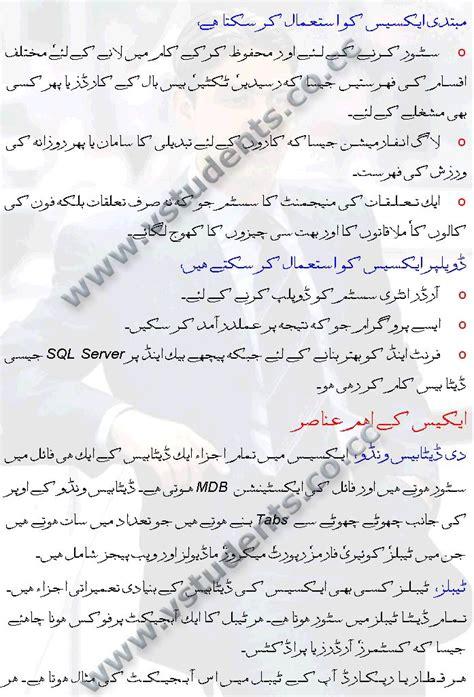 autocad tutorial urdu autocad tutorial in urdu free download online free