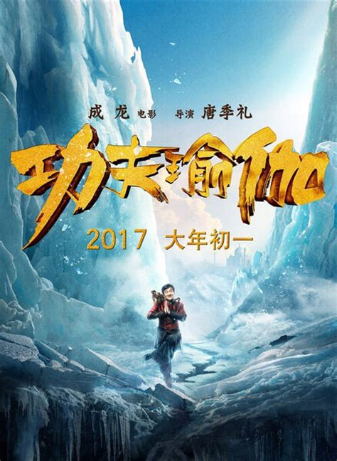 film 2017 china 2017 chinese martial arts movies a k china movies