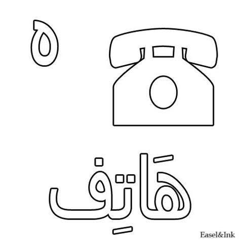 free arabic coloring pages