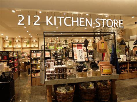 212 Kitchen Store 銀座に似合うキッチン家電 212 kitchen store 東急プラザ銀座 b1f 生活家電