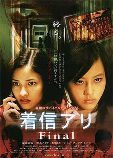 film horor one missed call one missed call final wikipedia