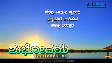 kannada good lins good morning quotes in kannada scrap hd wallpapers www
