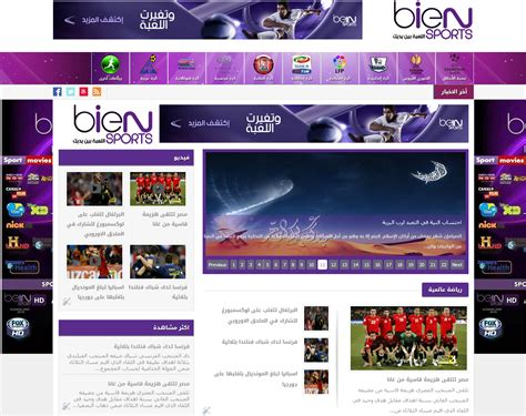 templates for blogger sports قالب الرياضة للبلوجر