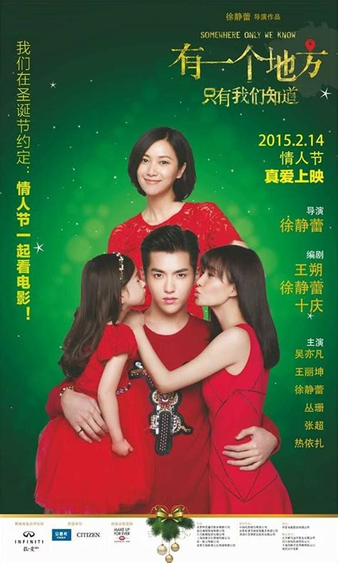 film cina somewhere only we know 29 best images about kris yifan on pinterest merry