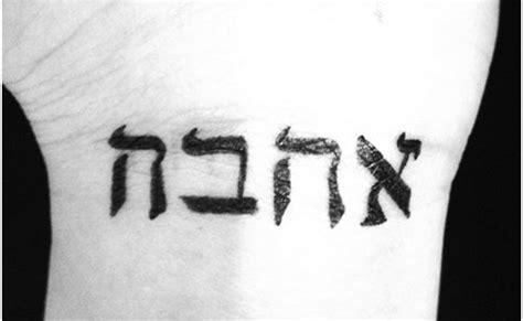 tattoo fonts hebrew hebrew symbols for www pixshark images