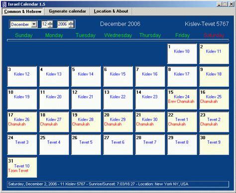israel calendar 1 5 screenshot