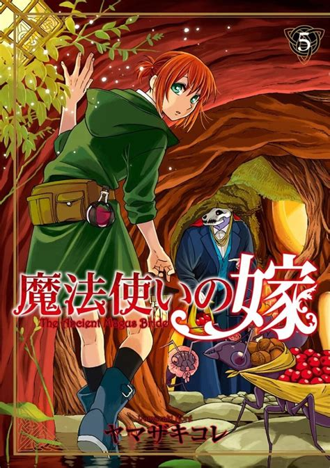 the ancient magus vol 3 mahou tsukai no yome ter 225 anime pela wit studio ptanime