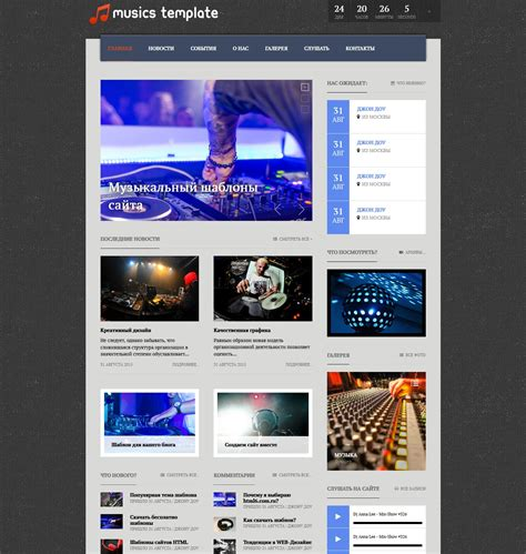 Musical Website Templates by Musical Website Template Html шаблон музыкального сайта