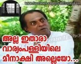 3d scrap malayalam film dialogues funny