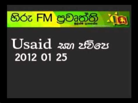 hiru fm youtube hiru news official web site sri lanka news gold fm news