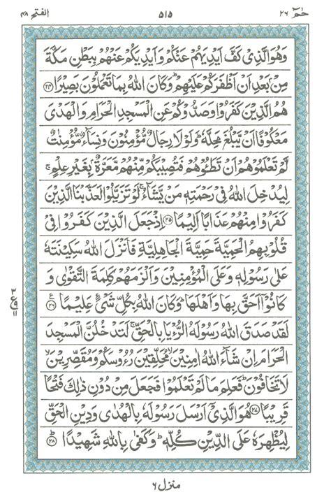 surah  al fath read holy quran