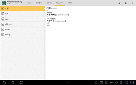php date format n j y collins gem korean tr android apps on google play