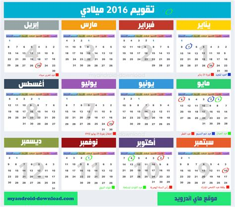 Islamic Calendar Conversion Hijri Calendar Design Calendar Template 2016