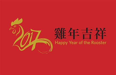 lunar new year words earth plant company wishes you happy 4715