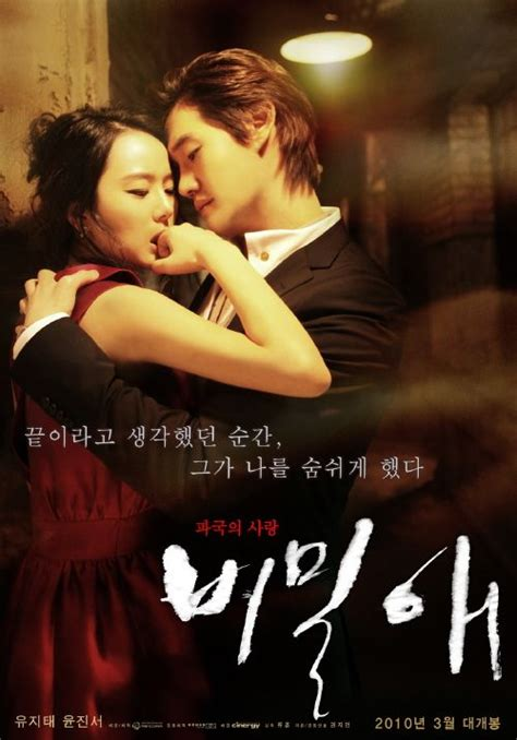 film romance korea chanmi s movie news poster for quot secret love quot hancinema